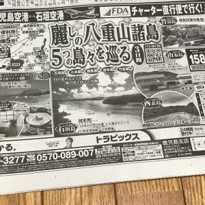 354)_連日、GoToトラベル適用の旅行プランが新聞広告に出ています(°▽°)