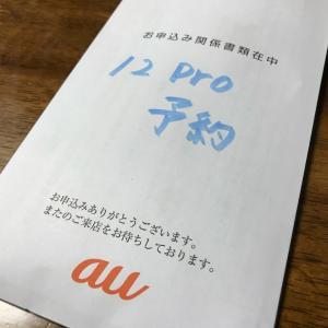 369)_iPhone12Pro予約しましたよ  (^。^)/
