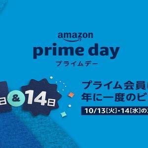 371)_Amazon プライムデーで買ったもの( ´ ▽ ` )