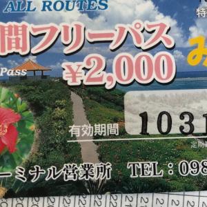 389)_先島諸島周遊の旅(^○^) 3日目は与那国島→石垣島→宮古島移動で、途中石垣では沖縄最高峰に登頂。 その1