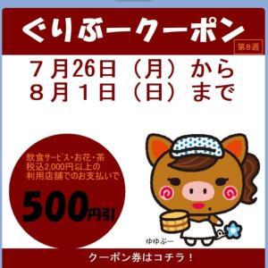 538)_鹿児島県庁から頂ける「ぐりぶークーポン」をご存知ですか??