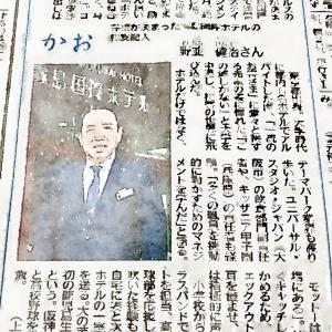 539)_霧島国際ホテル支配人の野並さん(^.^)