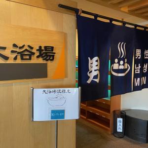 565)_霧島国際ホテルの日帰り温泉入浴の心得( ^ω^ )