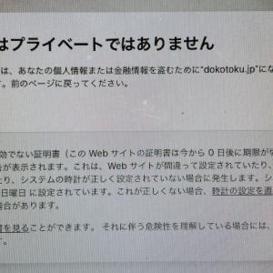 596)_うちの奥様が使うMac Book Proが10月1日以降、突如としてネット接続ができなくなった訳( ´Д`)