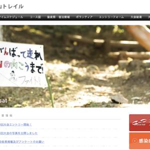 597)_トレラン大会のデビュー戦は藺牟田池外輪山トレイルか??