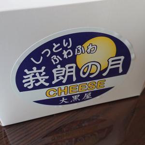 大黒屋 峩朗の月チーズケーキ