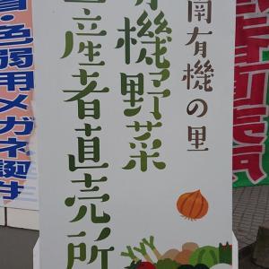 道南有機の里 有機野菜生産者直売所