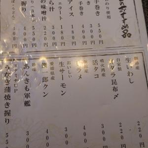 函太郎 宇賀浦本店