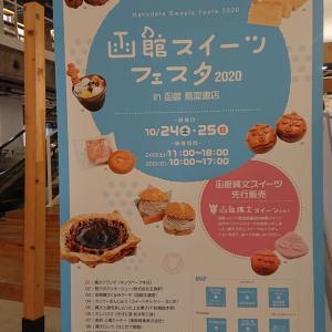 函館スイーツフェスタ2020