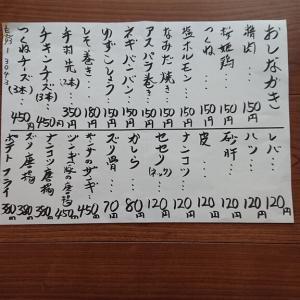 やきとり大勝【テイクアウト】