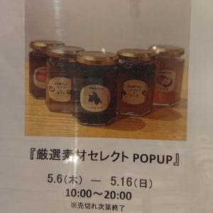 蔦屋書店のPOP UP SHOPで無添加ジャムとぽん酢