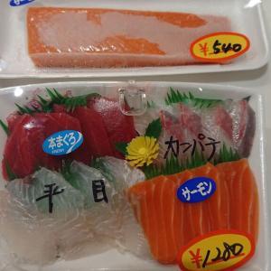 坂井鮮魚店のお刺身いろいろ