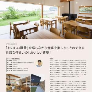 雑誌「A-Style」の「建築家×グッドデザイン賞」という欄で紹介されました。
