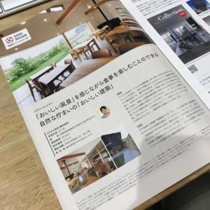 むらかみ食堂が「A-Style」という雑誌の「建築家×グッドデザイン賞」という欄で紹介されました。