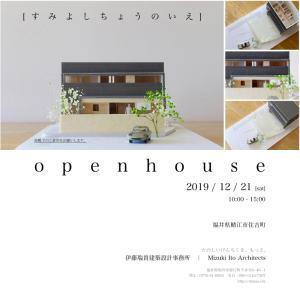 12/21(土)に福井県鯖江市住吉町にてオープンハウス(住宅内覧会)を開催致します。