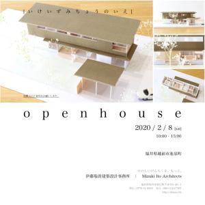 2/8(土)に福井県越前市池泉町にてオープンハウス(住宅内覧会)を開催致します。