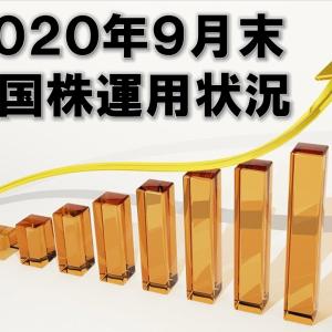 2020年9月末の米国株運用状況