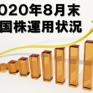 2020年8月末の米国株運用状況