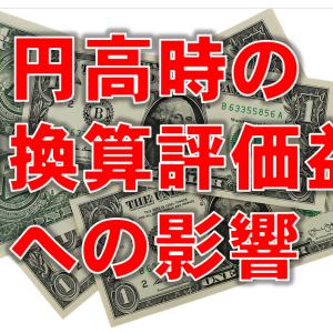 円高時の円換算評価益への影響は想像以上に大きい。。
