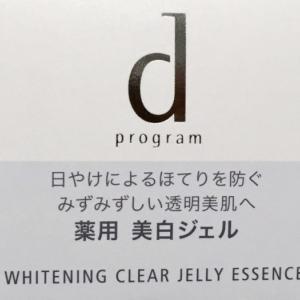 dプログラム WHITENING CLEAR JELLY ESSENCE口コミ 究極の保湿コスメの旅vol.4