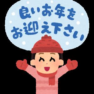 (仮)受験スタート377日目【2020/12】