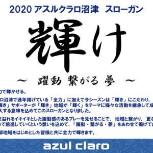 【沼津】今シーズンのスローガン発表!