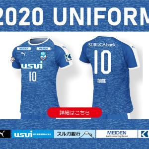 【沼津】2020シーズンユニフォームデザイン決定!