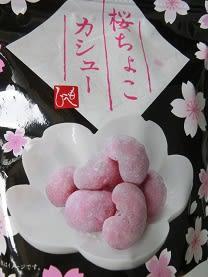 カルディの桜お菓子が集まって・・・お花見気分