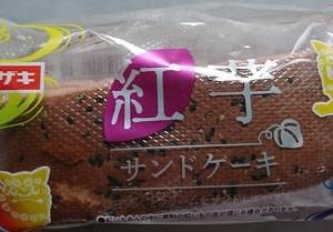 ヤマザキ 紅芋サンドケーキ