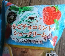 いちごチョコミントのシュークリーム