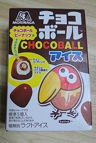 くえっ。食えっ。くえっ、チョコボールアイス