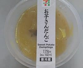 7iお芋さんだんご