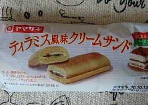ヤマザキ ティラミス風味クリームサンド