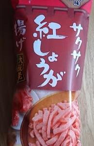 大阪発サクサク紅しょうが揚げ