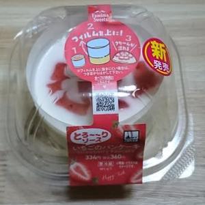 ドキドキ♥ファミマ いちごのパンケーキ