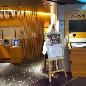 母と久し振りの外食に大満足 @ 横浜 なだ万賓館