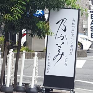 人間ドックからの 高級「生」食パン専門店『乃が美』