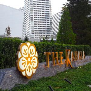 ザ・カハラ・ホテル&リゾート横浜へ お散歩とお買い物 ♡
