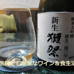 《 新生 獺祭 純米大吟醸 磨き二割三分 🍶 》