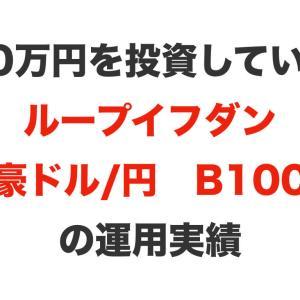 【2020年 第3週】40万円を投資しているループイフダン「豪ドル/円 B100」の運用実績