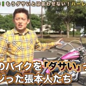 【悲報】呪いのバイク、ヤバすぎる