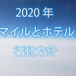 2020年「マイルとホテル」行動方針