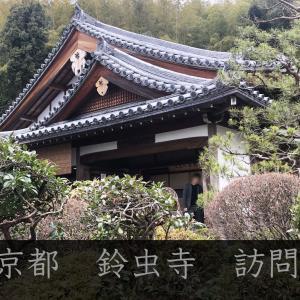 京都 鈴虫寺 訪問記(妙徳山 華厳寺)