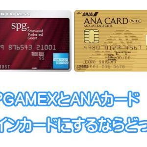 「ANAカード」と「SPGアメックス」 決済用メインカードはどっちが良いか?