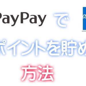 PayPayでアメックスのポイントを貯める唯一の方法