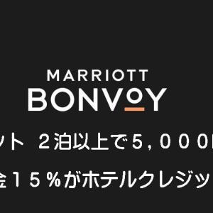 マリオット参加ホテル2泊以上で5,000ボーナスポイント+客室料金の15%がホテルクレジットに!