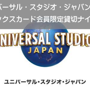 アメリカンエキスプレス ユニバーサル・スタジオ・ジャパン貸切ナイト開催!