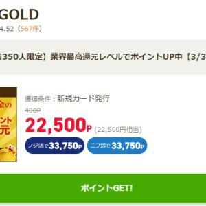 ライフメディアでドコモのdカードGOLDが22,500円分!