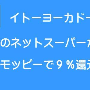 イトーヨーカドーネット通販がモッピーで9%還元