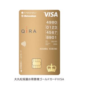大松松坂屋お得意様ゴールドカードがデザイン変更&大幅改悪!?